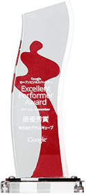 Google Excellent Performer Award 最優秀賞 トロフィー